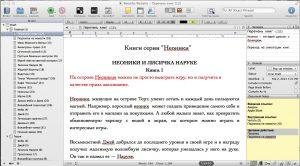 программа для написания книг