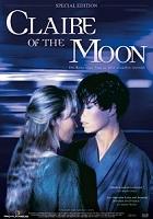Клэр, упавшая с Луны (др. название «Клэр, которая упала с Луны»)