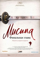 Мисима: финальная глава