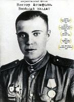 Виктор Астафьев. Весёлый солдат