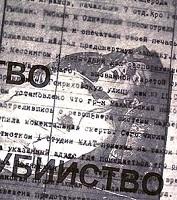 Владимир Маяковский. Последний апрель