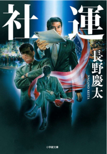 книга на японском языке